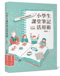 小學生課堂筆記活用術——呂嘉紋的悅讀聚樂簿