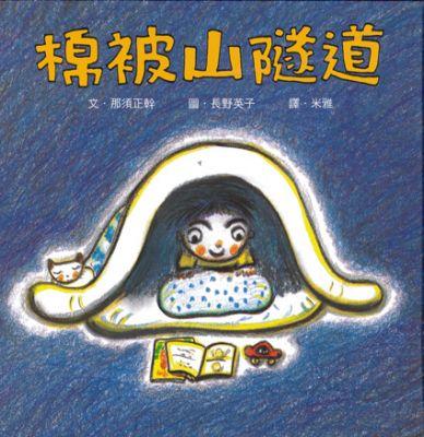 棉被山隧道- 小魯閱讀網
