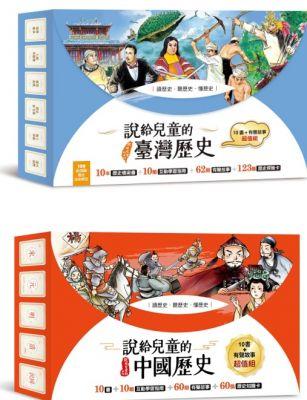 (合購優惠)說給兒童的臺灣歷史+說給兒童的中國歷史:10書+有聲故事 超值組 (非CD))