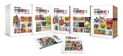 寫給兒童的中國歷史 全套15冊(全新版)
