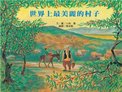 世界上最美麗的村子- 小魯閱讀網