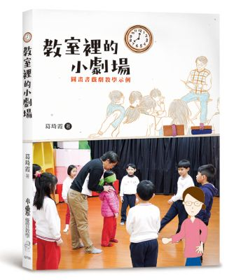 教室裡的小劇場:圖畫書戲劇教學示例